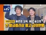 [생중계] 봉준호 감독, 칸 황금종려상 품고 금의환향