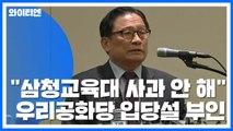 """박찬주 """"삼청교육대 발언 사과할 생각 없다...우리공화당 안가"""" / YTN"""