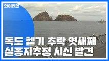 동체 인양 중 유실 실종자 발견...오늘 중 수습 시도 / YTN