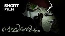 Vellivelicham | Malayalam Short Film 2019 | Mahas | Mayukh Devadas