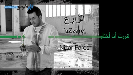 Nizar Fares - Azzāre', الزارع, The Sower - نزار فارس