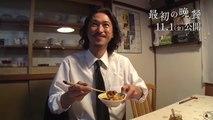 映画『最初の晩餐』メイキング
