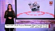 #صباحك_مصري | طرح تريلر فيلم Knives Out تمهيداً لعرضه 27 نوفمبر