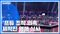 '프듀 조작 의혹' PD 등 구속 갈림길...금품 거래 확인  / YTN