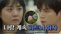 [7화 예고] '나랑 계속 파트너 합시다' 질투의 화신(?) 김선호, 문근영 손잡고 파트너 신청..♡