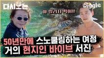 [#윤식당1] 만 69세라고 안 믿기는 우아한 몸짓 ♥ 윤사장님의 물에 적응하는 방법 | #다시보는윤식당 | #Diggle