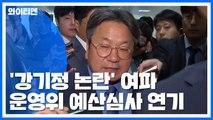 가뜩이나 꼬인 국회, 엎친 데 덮친 '강기정 변수' / YTN