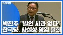 """박찬주 """"삼청교육대 발언 사과 없다""""...한국당, 사실상 영입 철회 / YTN"""