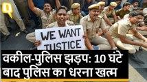 Delhi में 10 घंटे बाद पुलिसवालों का Protest खत्म