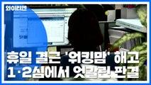 휴일 결근 '워킹맘' 부당 해고 소송...1·2심 엇갈린 판결 / YTN