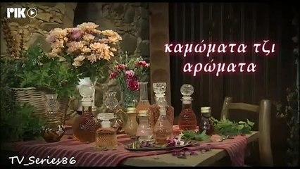 Καμώματα τζ αρώματα – Επεισόδιο 705 (5ος κύκλος)
