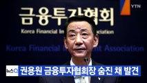 [YTN 실시간뉴스] 권용원 금융투자협회장 숨진 채 발견 / YTN