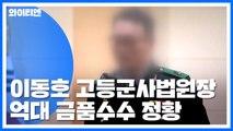 이동호 고등군사법원장 억대 금품수수 정황...검찰 본격 수사 / YTN