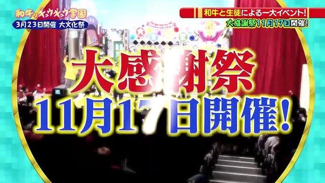 和牛のギュウギュウ学園 #41 ビンギラがテンションMAXで水田を強襲!川西は!? 11月5日(火)