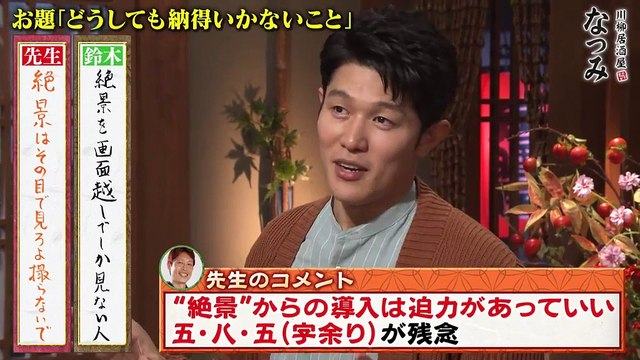 川柳居酒屋なつみ 11月5日(火) (鈴木)亮平の こだわりスゴい あんこ愛