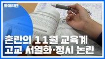 """""""정시 확대가 답인가?""""...교육계 논란 가열 / YTN"""
