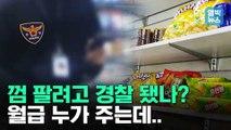[엠빅뉴스] 매점서 껌 파는 대한민국 경찰관..교통위반 딱지는? 계약직원이 발급하지~
