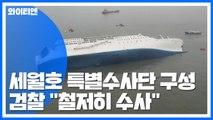 """檢 '세월호 특별수사단' 구성...""""철저히 수사"""" / YTN"""
