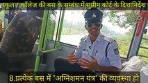 ट्रैफिक सूपरकॉप सुमंत सिंह के साथ जानिए क्या हैं स्कूल/कॉलेज की बसों के लिए माननीय सुप्रीम कोर्ट के दिशा निर्देश