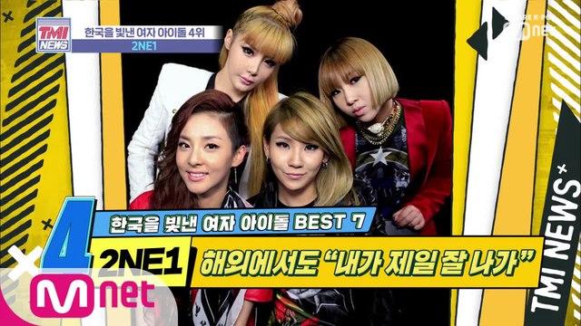 [21회] 걸그룹 최초 월드 투어! 따라 할 수 없는 독보적인 아우라 '2NE1'