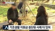 [단독]쌀 10kg에 속아 지원금 끊긴 독거노인들