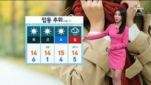 [날씨]내일 출근길 '미세먼지' 주의…입동 추위 찾아온다