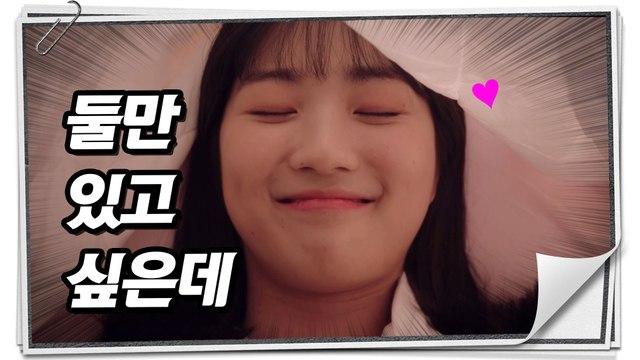[Extra Ordinary You] EP.22,Kim Hye Yoon Thinking of Ro Woon, 어쩌다 발견한 하루 20191106