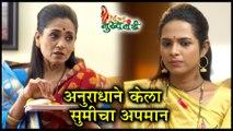 Mrs Mukhyamantri   अनुराधाने केला सुमीचा अपमान   Episode Update   Zee Marathi