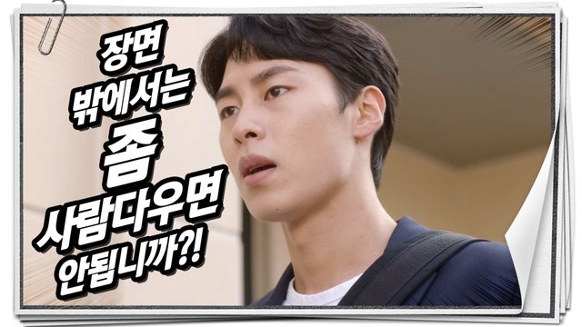 [Extra Ordinary You] EP.22,lonely Jae-wook, 어쩌다 발견한 하루 20191106