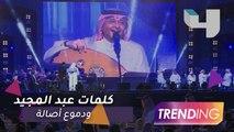 """""""عبد المجيد عبد الله يبكي أصالة في """"ليلة سهم"""
