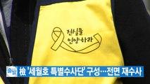 [YTN 실시간뉴스] 檢 '세월호 특별수사단' 구성...전면 재수사 / YTN