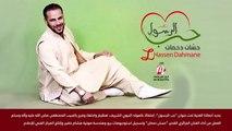 Hassen Dahmane - حُب الرّسول حسّان دحمان Hob Alrasul Hassen Dahmane