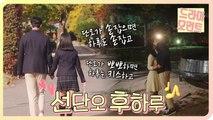 [드라마 모먼트/어쩌다 발견한 하루] 어하루의 비공식 법칙▶▷선.단.후.하!◁◀