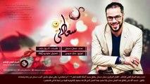 Hassen Dahmane - سعادتي حسّان دحمان Hassen Dahmane