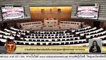 Live l ประชุมสภาผู้แทนราษฎร วันที่ 7 พฤศจิกายน 2562