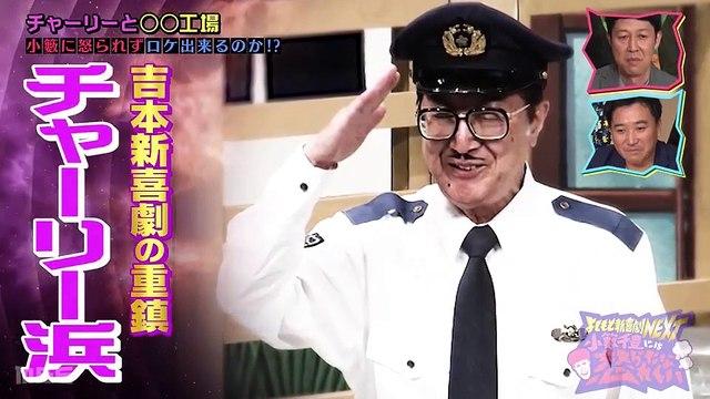 よしもと新喜劇NEXT~小籔千豊には怒られたくない~ #04「チャーリーと〇〇工場」 11月6日(水)