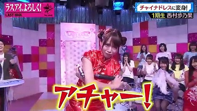 ラストアイドル 「ラスアイ、よろしく!」 11月6日(水)