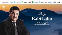 Maamoun Abd Alsalam - Ya nabi salam (7) | يا نبي سلام | من أجمل أناشيد | مأمون عبد السلام