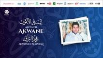 Mohamed Al Baraq - Allah ya mawlana (5) | الله يا مولانا | من أجمل أناشيد | محمد البراق