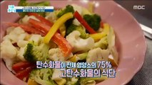 [HEALTH] High-carbohydrate, low-fat diet for three weeks! What's the test result?, 기분 좋은 날 20191107