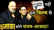 After Munna Bhai 3 Got Shelved Sanjay Dutt And Arshad Warsi To Star In New Comedy Film