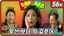 [보고 또 보고] 56회 - 일일극 사상 최고의 시청률 57.3% 드라마의 전설!