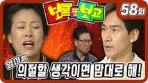 [보고 또 보고] 58회 - 일일극 사상 최고의 시청률 57.3% 드라마의 전설!
