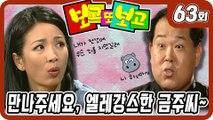 [보고 또 보고] 63회 - 일일극 사상 최고의 시청률 57.3% 드라마의 전설!