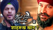 Shahrukh Khan To Be Part Of Aamir Khan's Laal Singh Chaddha
