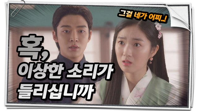[Extra Ordinary You] EP.23,remember one's past life, 어쩌다 발견한 하루 20191107