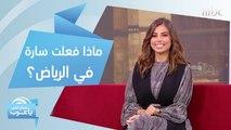 ماذا فعلت سارة مراد في الرياض؟