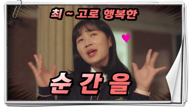 [Extra Ordinary You] EP.23,Lee Na-eun, who has a happy time, 어쩌다 발견한 하루 20191107