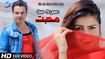 Pashto new song 2018 afghan songs - Muhabbat Qais aryan and Gul rukhsar afghan new song afghan music