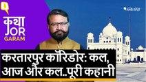 Kartarpur Corridor: 7 किलोमीटर का फासला 70 साल की कड़वाहट मिटा पाएगा?